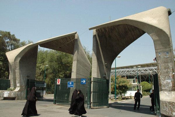 افزایش شهریه دانشگاه تهران